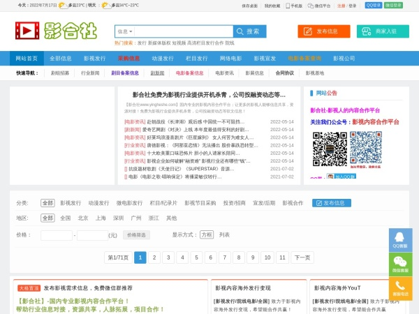 www.yingheshe.com的网站截图