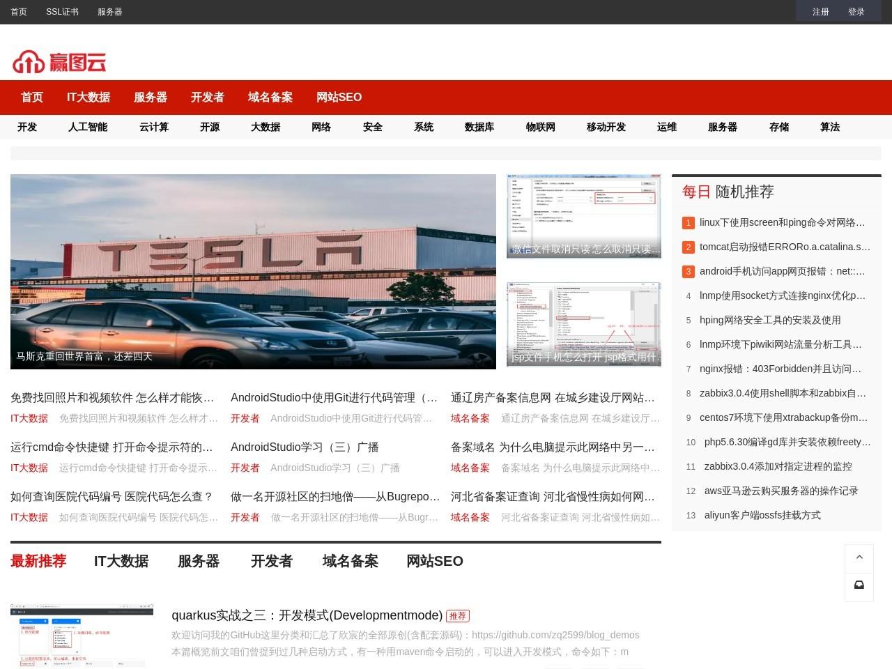 云服务器租用_高性价比服务器_企业级云服务器租用_赢图云