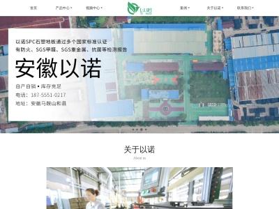 PVC地板-以诺地板