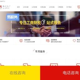 深圳公司工商注册地址-财务代理记账公司注册-小公司怎么变更注销-易税务