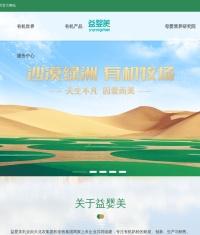 益婴美乳业官方网站