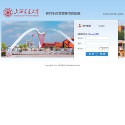 上海交通大学研究生系统服务端登录
