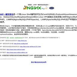 LNMP一键安装包 by Licess