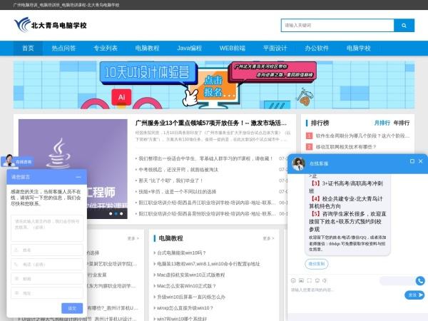 广州电脑培训