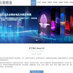 云南喷泉设计施工及维修厂家——云南喷泉网