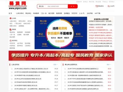 云南培训认证网