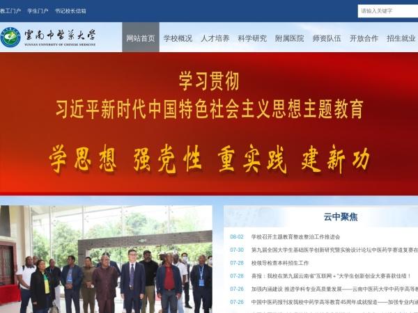 www.ynutcm.edu.cn的网站截图