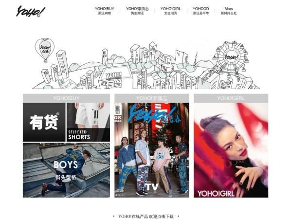 www.yoho.cn的网站截图
