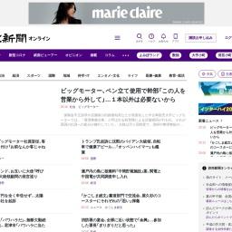 読売新聞オンライン:ニュース&お得サイト