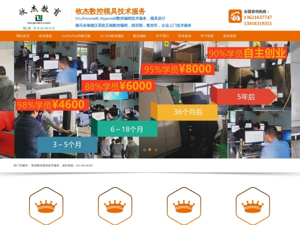 www.youjie99.com的网站截图
