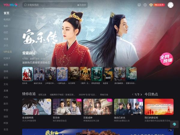 www.youku.com的网站截图