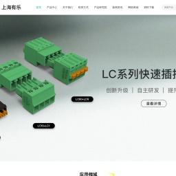 接线端子|PCB接线端子|轨道式接线端子排-上海有乐电气有限公司