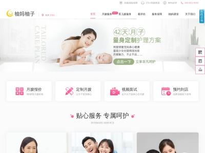 北京月嫂公司