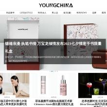 Youngchina