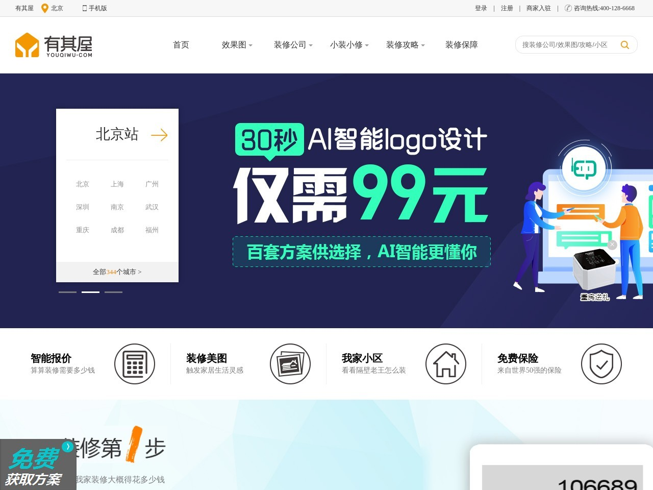 有其屋装修网_一站式互联网装修平台_房屋装修设计_装修效果图