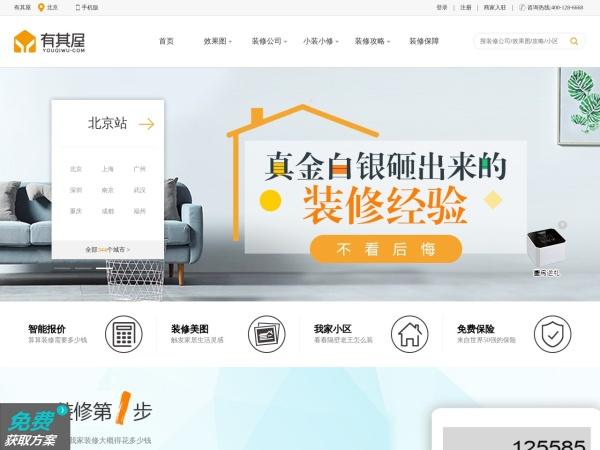 www.youqiwu.com的网站截图