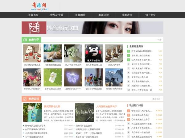 www.youqu5.net的网站截图