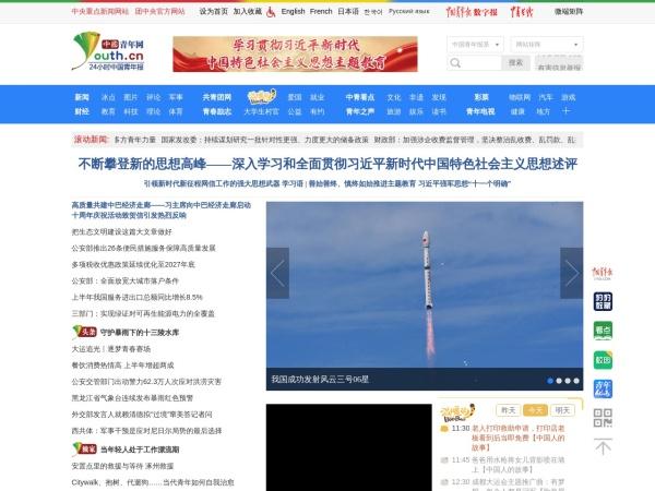 www.youth.cn的网站截图