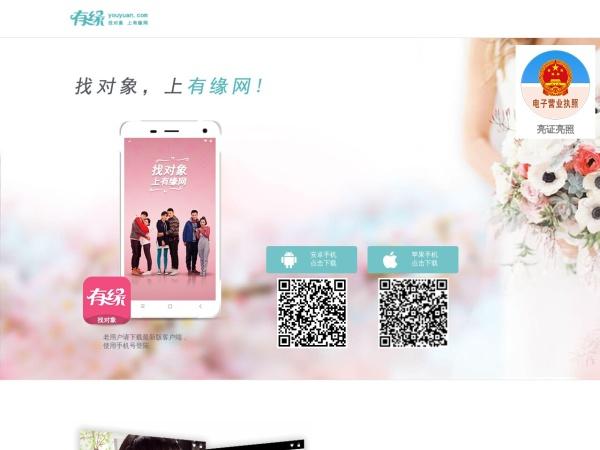 www.youyuan.com的网站截图