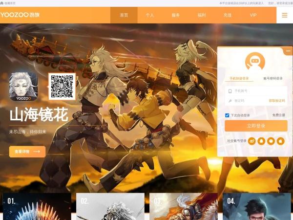 www.youzu.com的网站截图