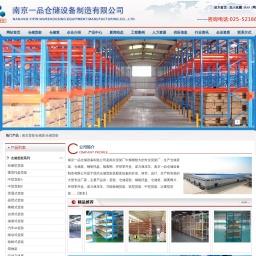 南京一品仓储-仓储笼,仓储货架厂家直供,价格较低