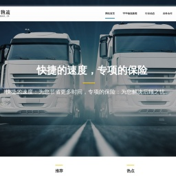 货运公司_行李托运_郑州轿车托运_宠物托运_郑州物流公司-郑州宇平物流有限公司