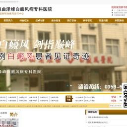 垣曲县白癜风医院