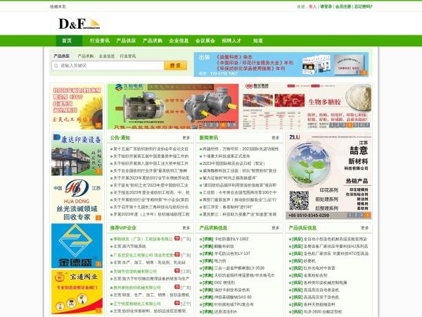中华印染网