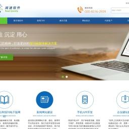 新闻网站建设和CMS新闻系统开发|广州网站建设公司|网站开发|广州阅速软件科技有限公司