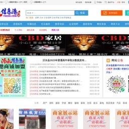 沂水信息港-沂水在线便民信息发布交流平台