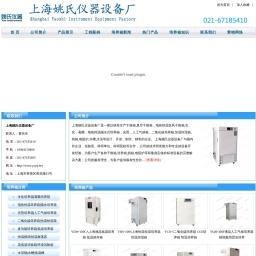 生化培养箱_光照培养箱_二氧化碳培养箱-上海姚氏培养箱设备厂