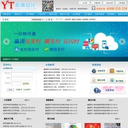 深圳赢通软件-零售企业管理软件一线品牌  4008-315-218