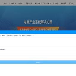 广州APP开发公司_小程序定制_APP软件外包制作商_一团火科技
