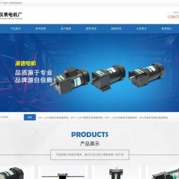 齿轮减速电机|微型减速电机-宁波仪表电机厂