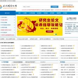 论文发表_专业职称论文发表_期刊论文发表「免费咨询」-中国月期刊咨询网