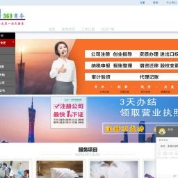 广州工商注册_佛山代理记账_知识产权_广州入户_ISO体系认证_粤360商务平台