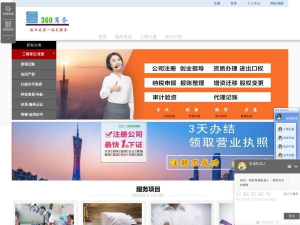 www.yues360.com的网站截图