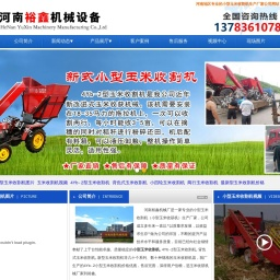 小型玉米收割机价格 背负式玉米收获机视频 4Yb-2型玉米收割机厂家-河南裕鑫机械生产厂家