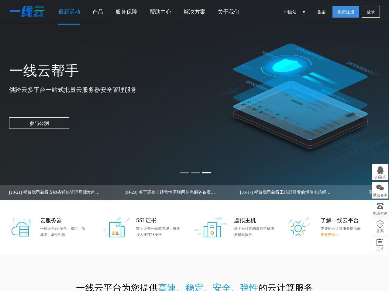 一线信息云计算 - 国内云服务器、香港云服务器、国内虚拟主机、国内服务器租用托管服务提供商-一线云平台