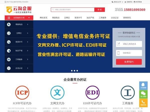 www.yuntaowang.cn的网站截图