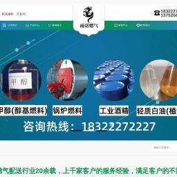 天津醇基燃料-天津液化石油气配送-压缩天然气配送-雨诺燃气有限公司