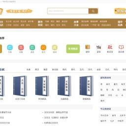 「语文迷」专业的语文学习网站-学好语文,收益终生
