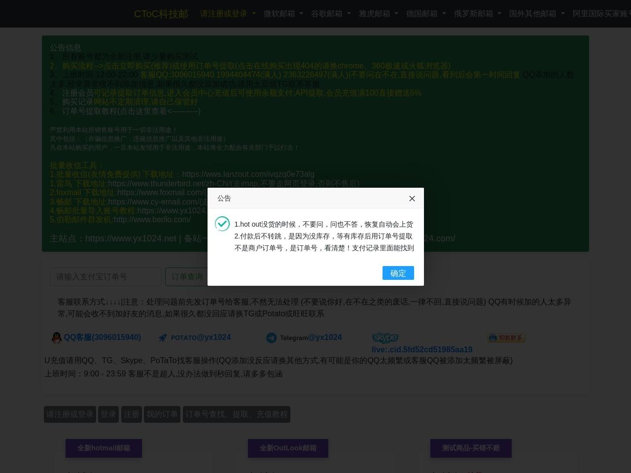 邮箱批发网站截图