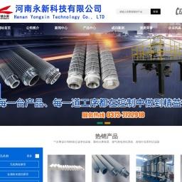 河南永新科技有限公司 无机陶瓷膜 金属膜  金属粉末烧结膜【官方网站】