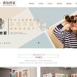 儿童家具十大品牌_实木家具十大品牌_定制家具品牌-徐州香柏世家