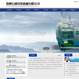 锦州万通包装机械有限公司-锦州万通包装机械有限公司