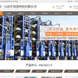 立体机械停车库,智能停车库-江苏一元泊车设备科技有限公司