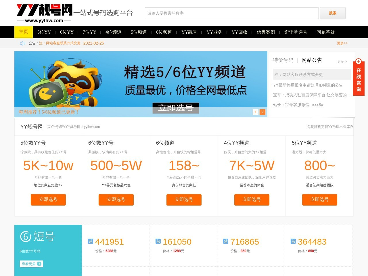YY靓号网-宝哥交易平台-站长导航网