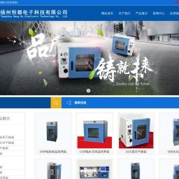 培养箱,干燥箱,净化安全柜-扬州恒都电子科技有限公司