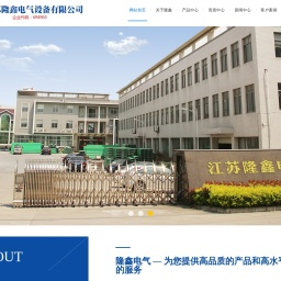 玻璃钢桥架,钢制桥架,玻璃钢桥架设计专业生产销售商-江苏隆鑫电气设备有限公司